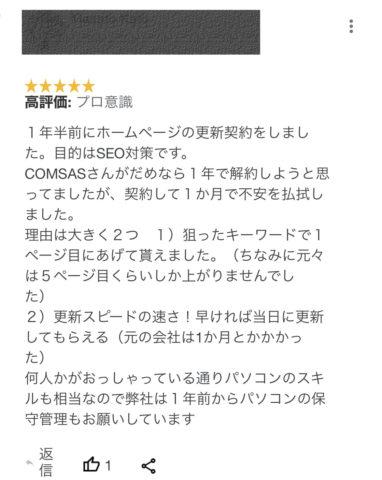 栃木県小山市ホームページ制作SEO対策口コミ003