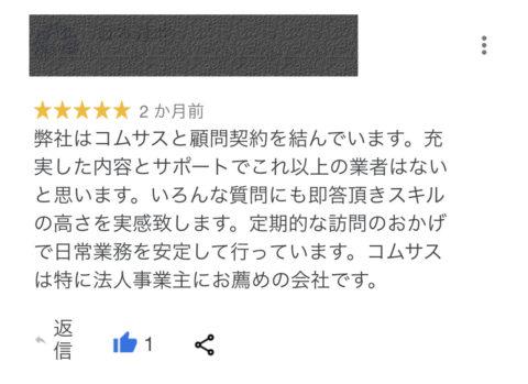 栃木県小山市ホームページ制作SEO対策口コミ001